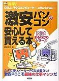 「激安パソコン」が安心して買える本