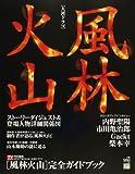 大河ドラマ「風林火山」完全ガイドブック