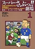 スーパーさぶっ!!劇場―痛快!サッカー4コマ漫画 (1)