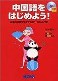 中国語をはじめよう!―基礎から日常会話までマスターできる入門書