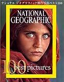 100 best pictures―ナショナルジオグラフィック傑作写真ベスト100