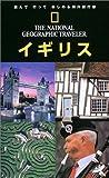 ナショナルジオグラフィック海外旅行ガイド イギリス編