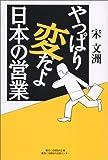 やっぱり変だよ日本の営業―競争力回復への提案