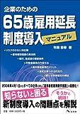 企業のための65歳雇用延長制度導入マニュアル