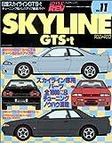 SKYLINE GTS-t R33&R32