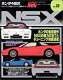 ホンダ・NSX