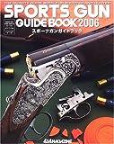 スポーツガンガイドブック―The quality guide book for shooter and hunter (2006)