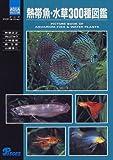 熱帯魚・水草300種図鑑