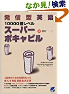 発信型英語10000語レベルスーパボキャビル