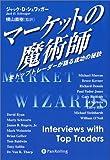マーケットの魔術師 - 米トップトレーダーが語る成功の秘訣