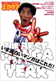 このマンガを読め! (2007)
