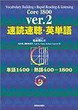 速読速聴・英単語 Core 1800 ver.2
