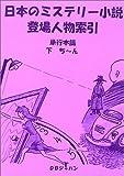 日本のミステリー小説登場人物索引 (単行本篇下)