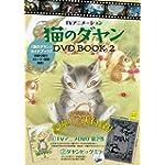 TVアニメーション 猫のダヤン DVD BOOK2 ([物販商品・グッズ])