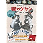 TVアニメーション 猫のダヤン DVD BOOK3 ([物販商品・グッズ])
