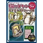 パッケージ新装版セット TVアニメーション 猫のダヤン DVD+スケジュール帳 ([バラエティ])