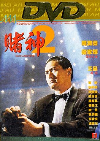 Du shen xu ji / God of Gamblers Returns / Возвращение бога игроков (1994)