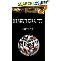 ISBN:9659162340