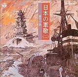 日本の軍歌(二)露営の歌
