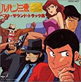 「ルパン三世」〜ベスト・サウンドトラック集