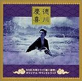 徳川慶喜 ― オリジナル・サウンドトラック