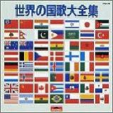 世界の国歌大全集