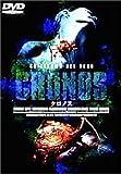 クロノス ― 寄生吸血蟲