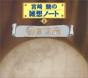 宮崎駿 最貧前線