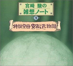 宮崎駿 安松丸