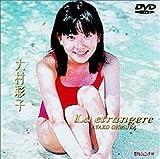 日テレジェニック'99 大村彩子 La etrangere