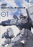 機動戦士ガンダム 第08MS小隊 Vol.01