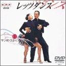 NHK DVD レッツダンス(1) マンボ/ブルース/ジルバ