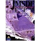 JMSDF FLEET POWERS2-KURE-/海上自衛隊の防衛力2-呉-