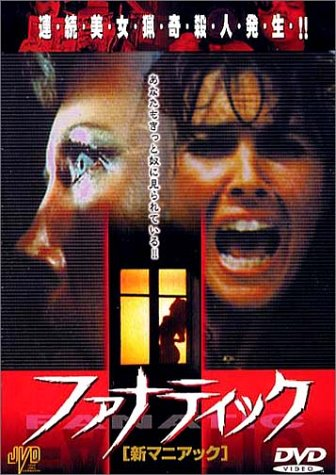 The Last Horror Film / Фанат (1982)