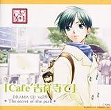 ドラマCD「Cafe吉祥寺で」R9
