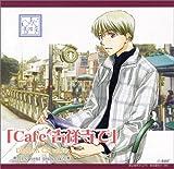 ドラマCD「Cafe吉祥寺で」R10