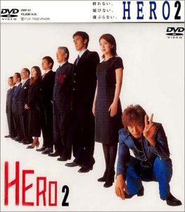 HERO 第2巻