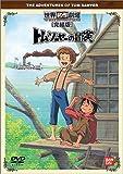 トム・ソーヤーの冒険 完結版