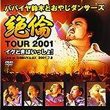 絶倫ツアー2001〜イクときはいっしょ!〜