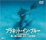 プラネット・イン・ブルー~青い海の惑星・もう一つの宇宙~