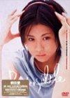 ai no riversible DVD-BOX 前田愛