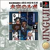 普及版1,500円シリーズ 探偵 神宮寺三郎 未完のルポ 普及版