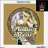 PlayStation the Best マリーのアトリエ プラス~ザールブルグの錬金術士~