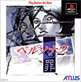 ATLUS BEST COLLECTION ペルソナ2罪