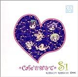 ドラマCD「Cafe吉祥寺で」SS1