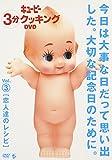 キューピー3分クッキング DVD Vol.3 恋人たちのレシピ