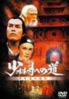 少林寺への道 ラマ僧の復讐
