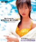 倉本麻衣ETERNAL ECSTASY