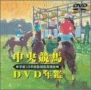中央競馬DVD年鑑 平成13年度後期重賞競走