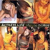 ~女優という生活~ACTRESS LIFE VOL.1 DVD完全版